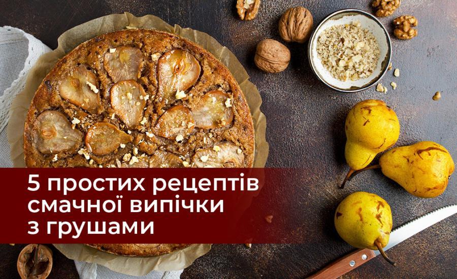 5 простих рецептів смачної випічки з грушами