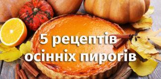 5 рецептов осенних пирогов