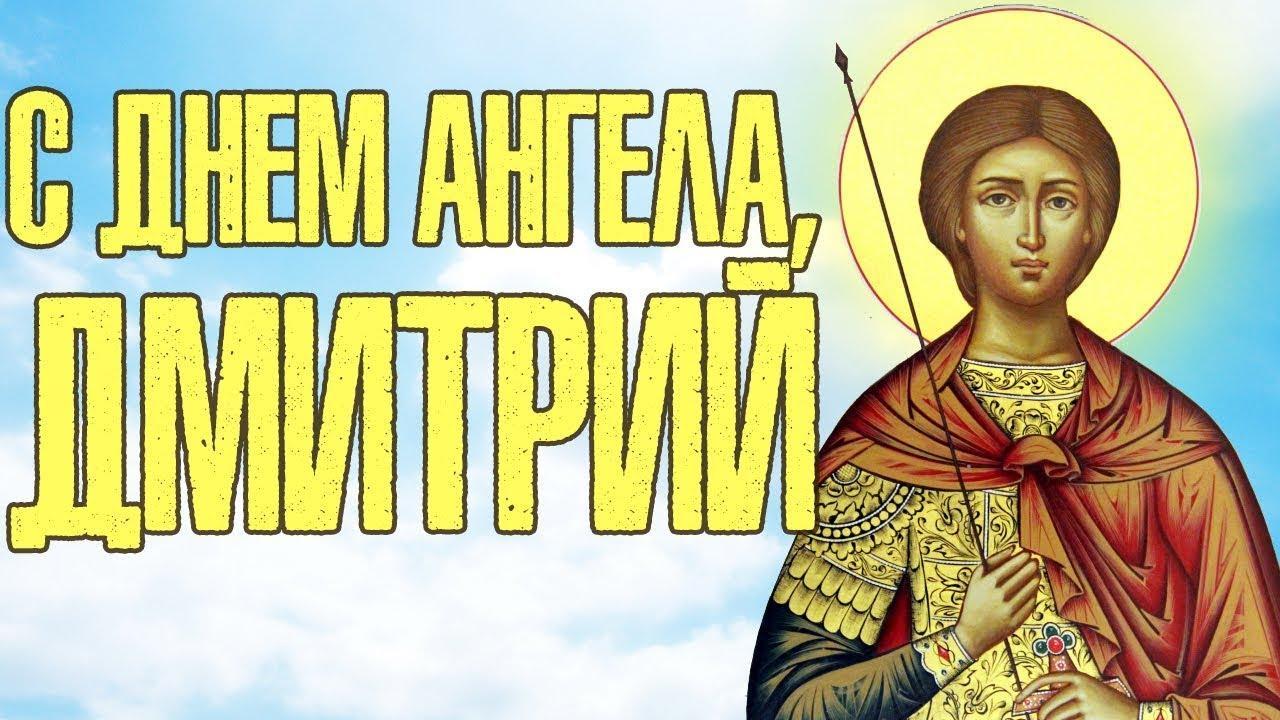 8 ноября – День Святого Дмитрия: традиции, приметы и запреты праздника. Когда день Дмитрия