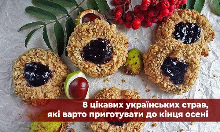 8 лучших украинских блюд, которые стоит приготовить к концу осени