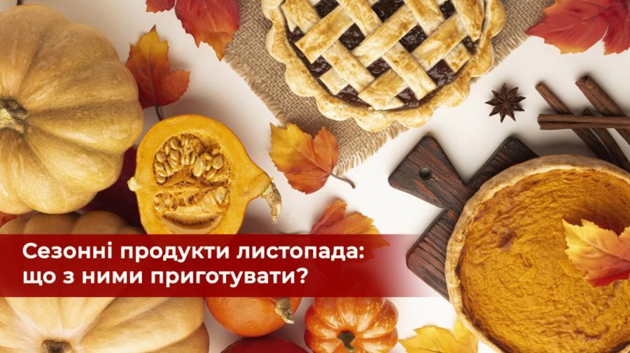 Сезонные продукты ноября: что с ними приготовить?
