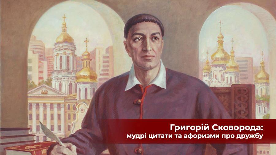 Григорий Сковорода: мудрые цитаты и афоризмы о дружбе