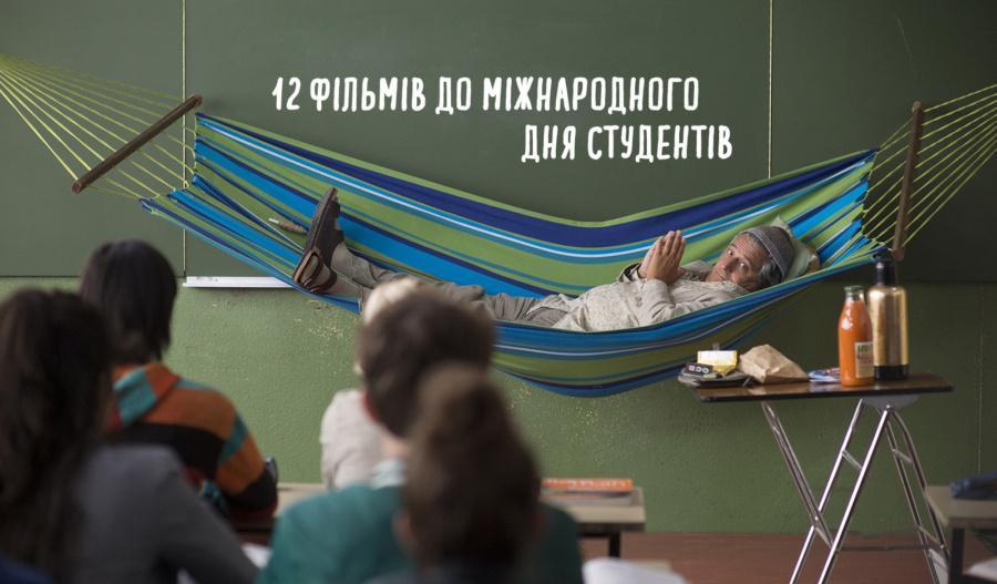 Что посмотреть на День студента? Лучшие фильмы.