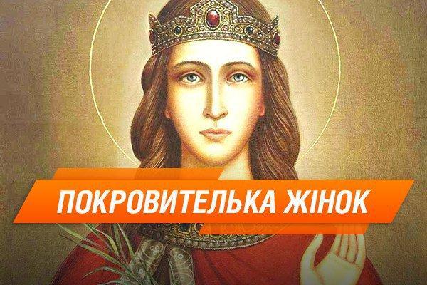 праздник святой екатерины