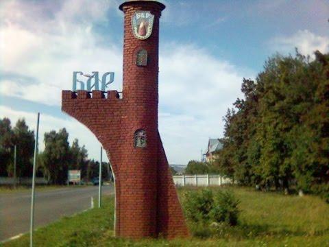 Бар город Украина