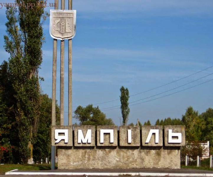 Ямпольский район