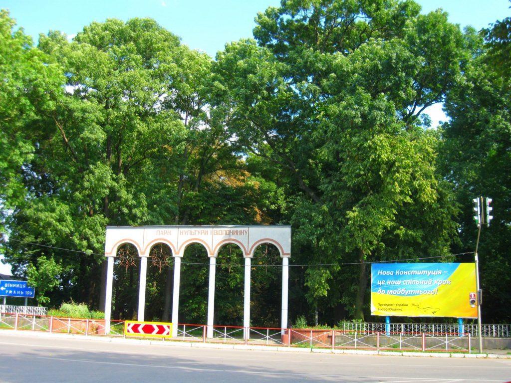 Винницкая область Литин